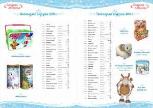 подарки буклет_верстка3
