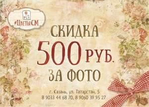 ФЛАЕР 500 ЗА ФОТО_А6_принт1