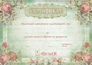сертиф цветы а4_с текстом