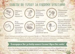 ЦВЕТЫ СМ вкладыш 148Х105_ПРИНТ1
