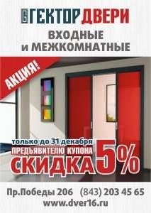 гектор двери купон а6_11