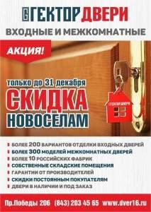 гектор двери купон а6_22