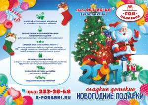 каталог 2017_ПРИНТ2