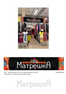 матрешка вывеска_ в пр-во