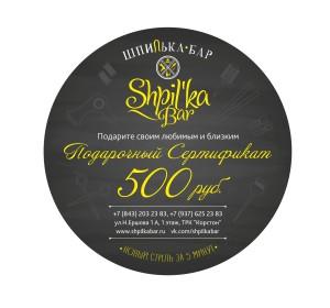 шпилька бар_сертификаты_принт_13