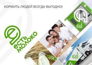 ЕСТЬМОЛОКО_1