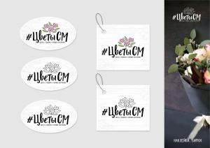 Наклейки и бирки салона цветов #ЦветыСМ