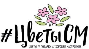Логотип салона цветов #ЦветыСМ