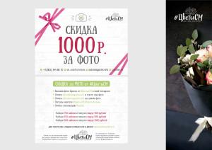 Купон на скидку 1000 р салона цветов #ЦветыСМ