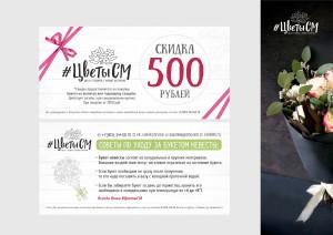 Купон на скидку 500 р салона цветов #ЦветыСМ