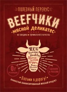 Логотип и упаковка мясного деликатеса Beefчики