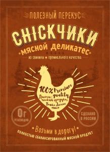 Логотип и упаковка мясного деликатеса Chickчики