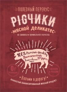 Логотип и упаковка мясного деликатеса Pigчики