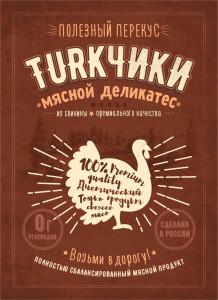 Логотип и упаковка мясного деликатеса Turkчики