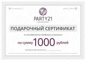 Подарочный сертификат Party21
