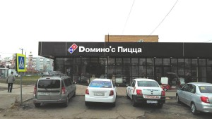 Вывеска для ресторана Domino's Pizza