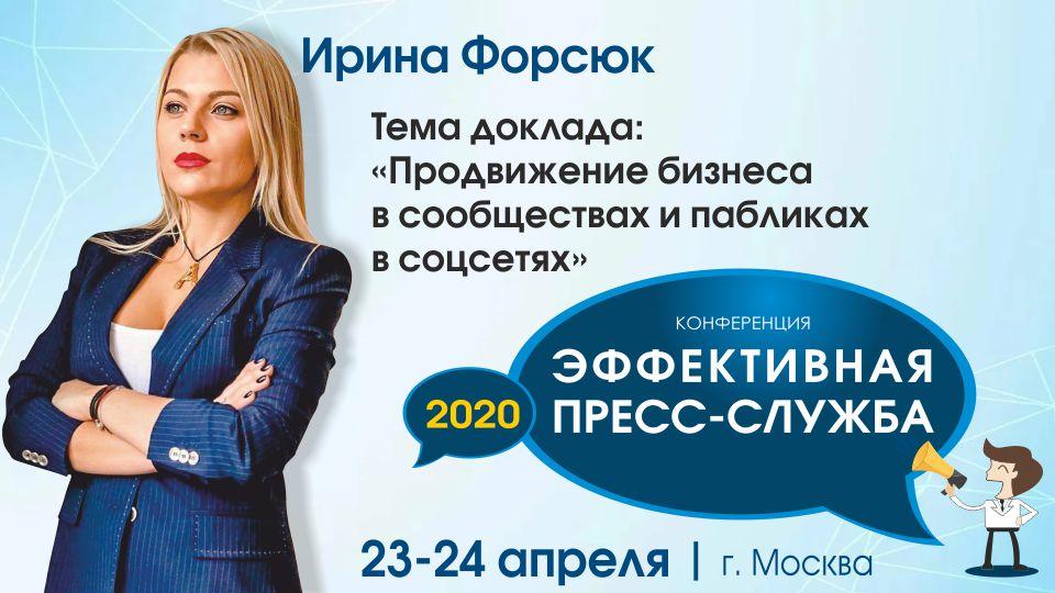 ЭПС_Forsyuk_960x540