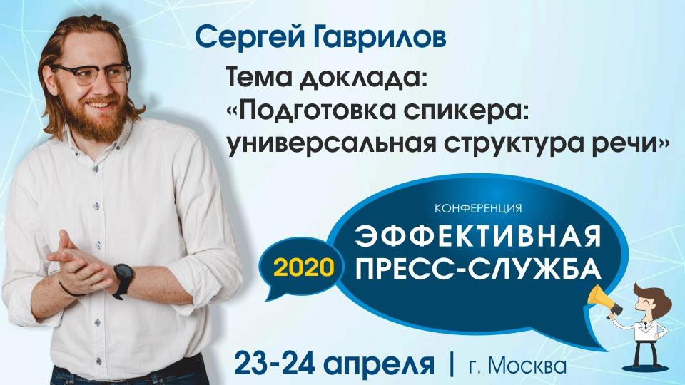 ЭПС_Gavrilov_960x540
