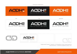 Использование логотипа компании АСДН